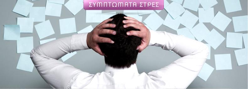 Συμπτώματα Στρες